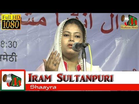 Iram Sultanpuri, Raniganj Amethi Mushaira, Mohiuddin Baba Urs 2017, Org. MOHD AFSAR, Mushaira Media