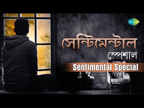 Weekend Classic Radio Show-Bengali | Sad Songs Special |  Ki