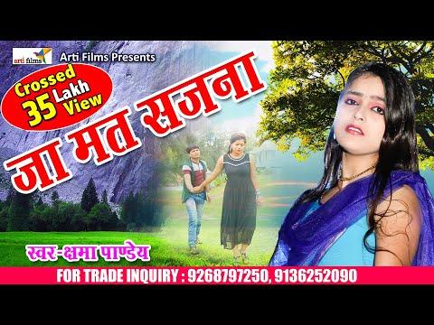 सबसे दर्द भरा गीत 2018 || Kshama Pandey || जा मत सजना || Ja Mat Sajana || Bhojpuri Sad Songs