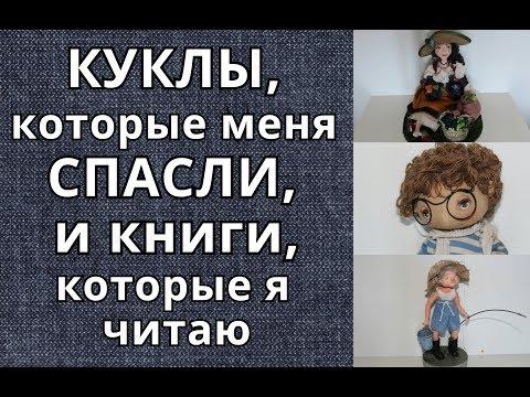 Куклы, которые меня спасли/Книги, которые я читаю