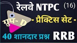 Railway || RRB NTPC || RRB JE || RRB लेवल - 1 || 40 शानदार प्रश्न || प्रैक्टिस सेट  || ( 16 )