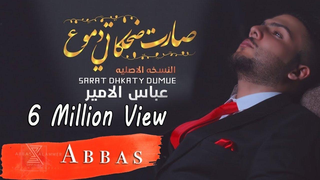 عباس الامير  -  صارت ضحكاتي دموع ( أوديو  حصري ) | 2018 النسخه الأصليه
