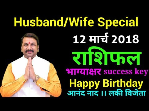 13 March Exam Mantra | 12 March 2018 |Daily Rashifal ।Success Key | Happy Birthday |Best Astrologer