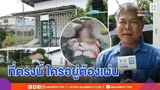 ทุบโต๊ะข่าว : สาวผีเข้าเครียดโดนถล่ม-ชาวบ้าน เชื่อเรื่องจริง เห็นสิ่งลี้ลับในจุดผีบอกโดนฆ่า 01/07/62