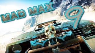 Mad Max. Первый взгляд на Пасть. Начинаем готовить Архангела