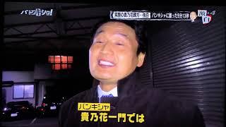 貴乃花親方バンキシャに語った5分13秒ノーカット 貴乃花親方 動画 8