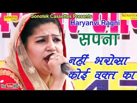 Sapna Chaudhary || नहीं भरोसा कोई वक़्त का || Haryanvi Ragni