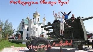 Моя Россия Лучший фильм песня видео клип Нафанаила