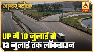 UP Govt Announces Restricted Movement From July 10 To July 13 | Master Stroke