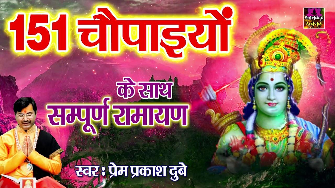 अयोध्या राम मंदिर भूमि पूजन पर सुनिए 151 चौपाइयों के साथ सम्पूर्ण रामायण   By Prem Prakash Dubey