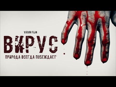 Вирион (Virion) - казанский кинофильм о зомби-апокалипсисе
