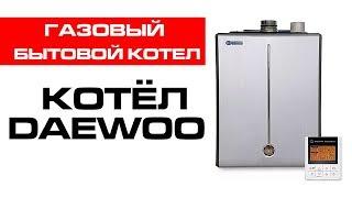 видео Газовые настенные котлы Daewoo Gasboiler: обзор моделей