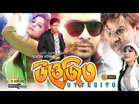 Uttejito - উত্তেজিত l Shakib Khan l Shimla l Amin Khan l Mousumi l Bangla Movie