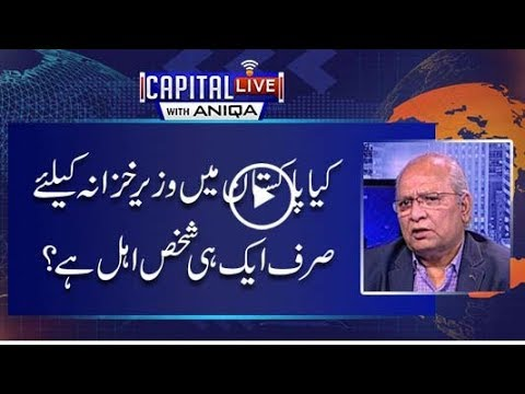 Is the Ishaq Dar only eligible for Ministry of Finance?