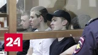 Смотреть видео Кокорин и Мамаев получили реальные сроки: когда футболисты покинут колонию - Россия 24 онлайн