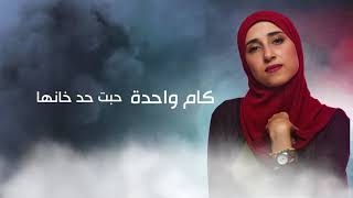 Menna Gallal - Kam wa7da (Official Lyric Video) / منة جلال - كام واحدة