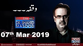 Live with Dr.Shahid Masood | 07-March-2019 | PM Imran Khan | Pakistan | Modi