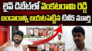 TV5 Murthy Vs Employees Union President Venkatarami Reddy in Live Debate | AP Elections | TV5
