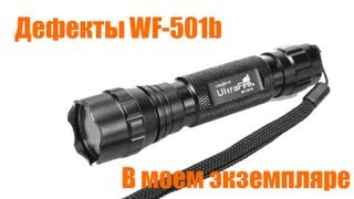 WF-501B XML-T6 - Kamchiliklari instantsiya Cree. chiroq UltraFire Bir muammo chiziqlar bilan belgilangan.