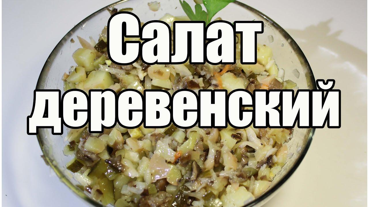 салат деревенский рецепт с фото с курицей и грибами