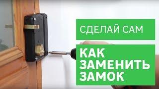 видео Накладные замки для деревянных дверей и врезные механизмы с защелкой, монтаж своими руками