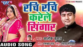 Alok Kumar (2018) सुपरहिट NEW गाना Rachi Rachi Karile Singar Superhit Hit Bhojpuri Songs