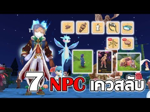 7 NPCลับ แลกใบ Blueprint | Ragnarok M Eternal Love EP96
