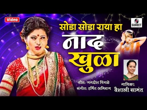 Nad Khula - Master Eke Master - Lavani - Marathi Song - Sumeet Music