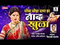 Nad Khula | Master Eke Master | Lavani| Marathi | Song video