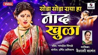 Nad Khula | Master Eke Master | Lavani| Marathi | Song
