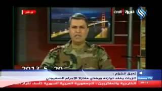 Sama TV - نعيق الشؤم - الزيات يفقد توازنه ويهذي مغازلا الإجرام الصهيوني