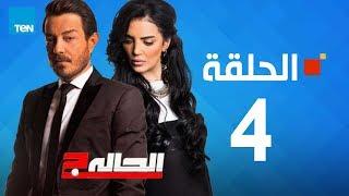 مسلسل الحالة ج - حورية فرغلي - الحلقة 4 الرابعة كاملة | El7ala g - Episode 4