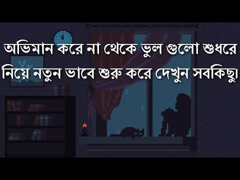 দ�জনের ভ�লগ�লা শ�ধরে নিন | Bengali Audio Sayings For Couples - adho diary