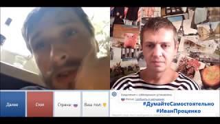 В России запретили носить тельняшку Чатрулетка Иван Проценко