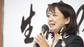 6月19日に東京都北区の岸町ふれあい館にて行われた「生活の党決起集会」...