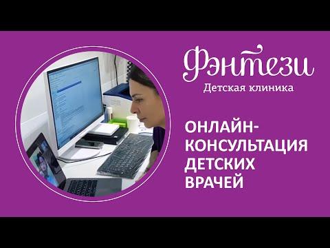 Онлайн-консультация докторов Фэнтези