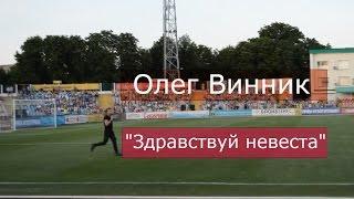 Олег Винник - Здравствуй невеста. В Черкасах