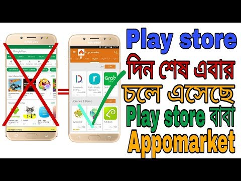 Play store থেকে ও সেরা app।best Android app Appomarket