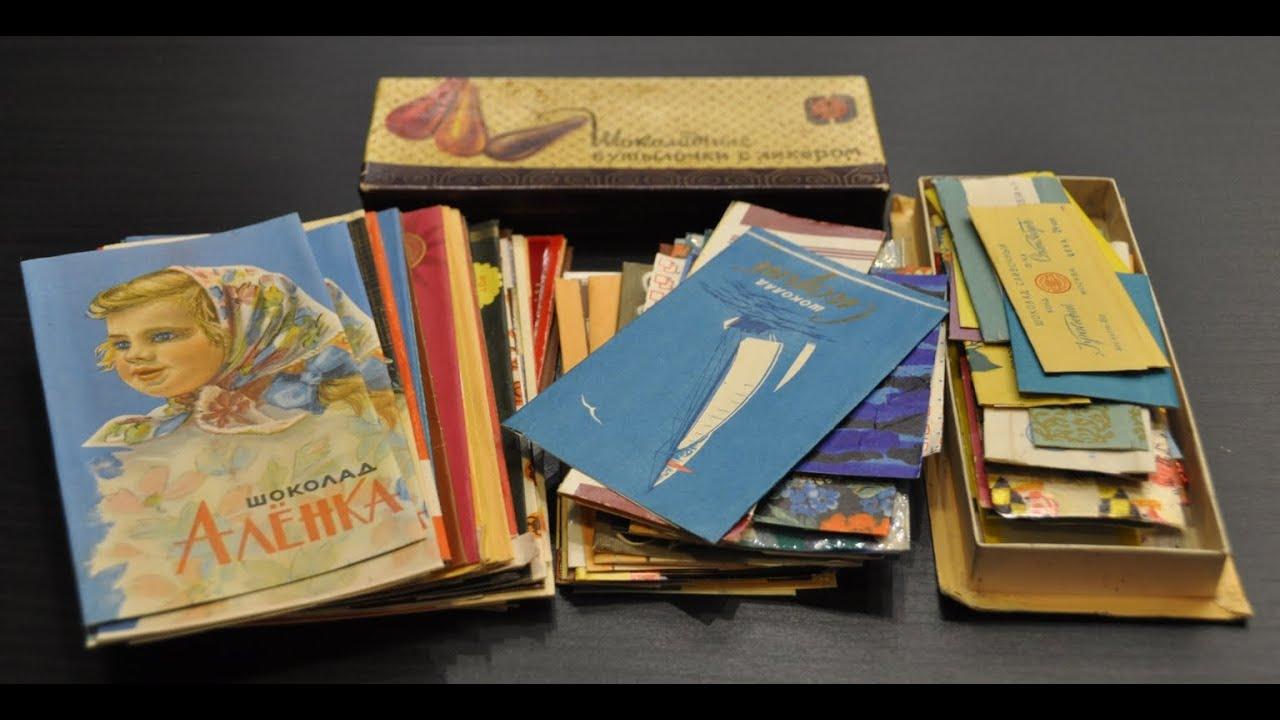 Конфеты шоколадные фото ссср стоимость 1 копейка 1985 года цена