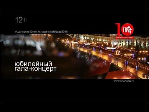 ШАНСОН ТВ - 10 ЛЕТ. Юбилейный концерт на СЛАВЯНСКОМ БАЗАРЕ - 2016