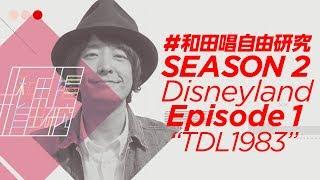 シーズン2 エピソード1 『TDL1983』 和田唱がディズニーランドを語り尽...