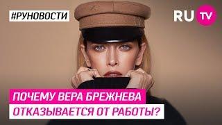 Почему Вера Брежнева отказывается от работы?