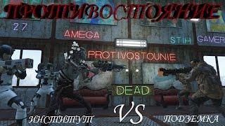 Fallout 4 Противостояние Подземка VS Институт