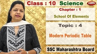 class 10 | Science 1 | Chapter 1 | School Of Elements | Topic 4 | Modern Periodic Table