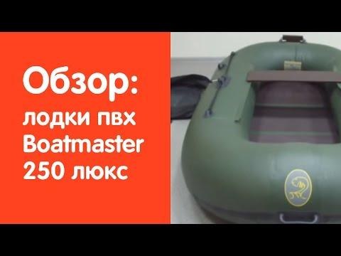 Видео обзор надувной лодки Boatmaster 250 люкс от сайта v-lodke.ru