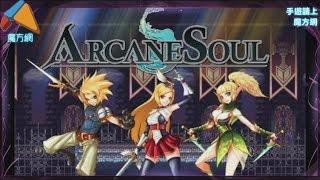 魔客派《Arcane Soul》遊戲介紹