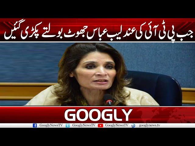 Jab PTI Ki Andleeb Abbas Jhoot Boltay Huay Pakri Gaen | Googly News TV