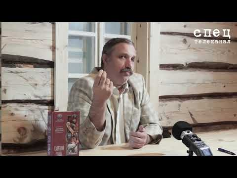 Дмитрий Володихин на