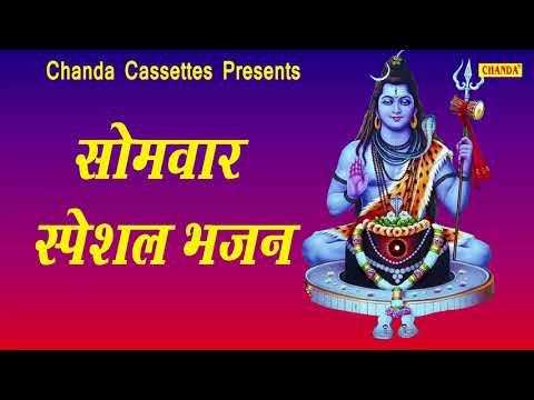 सोमवार स्पेशल भजन | भोले नाथ चले आना | Anjali Jain | Most Popular Monday Special Song | Chanda Pop