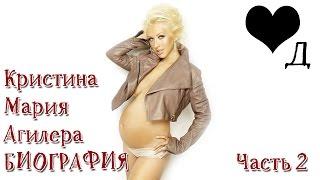 Кристина Мария Агилера БИОГРАФИЯ Часть 2